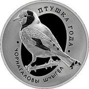 Belarus 1 Rouble European Goldfinch 2018 Proof-like ПТУШКА ГОДА • • ЧОРНАГАЛОВЫ ШЧЫГЕЛ coin reverse