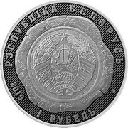 Belarus 1 Rouble Justice bodies of Belarus. 100 years 2019 Proof-like РЭСПУБЛІКА БЕЛАРУСЬ 2019 1 РУБЕЛЬ coin obverse
