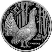 Belarus 1 Rouble Reserve Kotra 2018 Proof-like ГЛУШЭЦ coin reverse