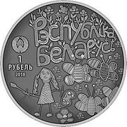 Belarus 1 Rouble The World through Children's Eyes 2018 Uncirculated, oxidated РЭСПУБЛІКА БЕЛАРУСЬ 1 РУБЕЛЬ 2018 coin obverse