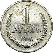 Russia 1 Ruble (1 Ruble (Trial Strike)) 1 РУБЛЬ 1956 coin reverse