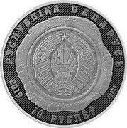 Belarus 10 Roubles Bodies of Justice. 100 years 2019 Proof РЭСПУБЛІКА БЕЛАРУСЬ 2019 AG 925 10 РУБЛЁЎ coin obverse
