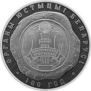 Belarus 10 Roubles Bodies of Justice. 100 years 2019 Proof ОРГАНЫ ЮСТЫЦЫІ БЕЛАРУСІ • 100 ГОД • coin reverse