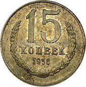 Russia 15 Kopeks Trial Strike 1956 Ushakov# 204(Р-2) - copper-manganese alloy with a nickel admixture 15 КОПЕЕК 1956 coin reverse