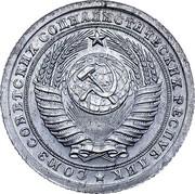 Russia 2 Kopeks Trial Strike 1953  СОЮЗ СОВЕТСКИХ СОЦИАЛИСТИЧЕСКИХ РЕСПУБЛИК coin obverse