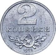 Russia 2 Kopeks Trial Strike 1953  2 КОПЕЙКИ 1953 coin reverse
