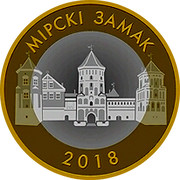 Belarus 2 Roubles Mir Castle 2018 Uncirculated МІРСКІ ЗАМАК 2018 coin reverse