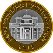 Belarus 2 Roubles Palace Rumyantsev and Paskevich. Gomel 2018 Uncirculated ПАЛАЦ РУМЯНЦАВЫХ І ПАСКЕВІЧАЎ • ГОМЕЛЬ 2018 coin reverse