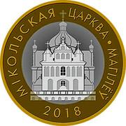 Belarus 2 Roubles St. Nicholas Church. Mogilev 2018 Uncirculated МІКОЛЬСКАЯ ЦАРКВА • МАГІЛЕЎ 2018 coin reverse