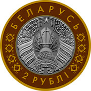 Belarus 2 Roubles Tower of Kamyenyets 2018 Uncirculated БЕЛАРУСЬ 2 РУБЛІ coin obverse
