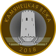 Belarus 2 Roubles Tower of Kamyenyets 2018 Uncirculated КАМЯНЕЦКАЯ ВЕЖА 2018 coin reverse