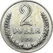 Russia 2 Rubles (2 Rubles (Trial Strike)) 2 РУБЛЯ 1956 coin reverse
