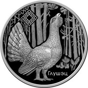 Belarus 20 Roubles Reserve Kotra 2018 Proof ГЛУШЭЦ coin reverse