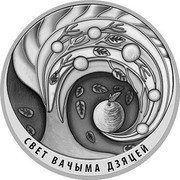 Belarus 20 Roubles The World through Children's Eyes 2018 Uncirculated, oxidated СВЕТ ВАЧЫМА ДЗЯЦЕЙ coin reverse