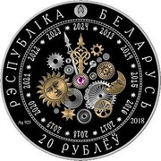 Belarus 20 Roubles Year of the Pig 2018 Proof-like 20 РУБЛЁЎ РЭСПУБЛІКА БЕЛАРУСЬ 2018 AG 925 coin obverse