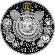 Belarus 20 Roubles Year of the Pig 2018 Proof-like ГОД СВІННІ coin reverse