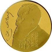 Slovenia 25000 Tolarjev Anton Askerc 2006 Proof KM# 83 1856 1912 ANTON AŠKERC coin reverse
