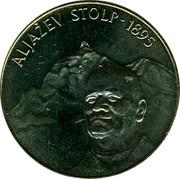 Slovenia 5 Tolarjev Centennial of Erection of Aljaz Tower 1995 KM# 26 ALJAŽEV STOLP - 1895 coin reverse