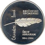 Slovenia 500 Tolarjev 1000th Anniversary Glagolitic Alphabet 1994 Proof KM# 19 BRIŽINSKI SPOMENIKI ŠKOF ABRAHAM 994 - 1994 coin reverse