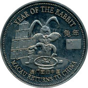 UK One Dollar Year of the Rabbit - Macau Returns to China 1999 YEAR OF THE RABBIT MACAU RETURNS TO CHINA coin reverse