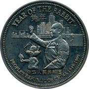 UK One Dollar Year of the Rabbit - People's Republic of China 1999 YEAR OF THE RABBIT PEOPLE'S REPUBLIC OF CHINA 1949-1999 coin reverse