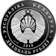 Belarus Twenty Roubles Sophia Cathedral. Polotsk 2018 Proof РЭСПУБЛІКА БЕЛАРУСЬ ДВАЦЦАЦЬ РУБЛЁЎ AG 925 2018 coin obverse