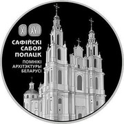 Belarus Twenty Roubles Sophia Cathedral. Polotsk 2018 Proof XI XVIII САФІЙСКІ САБОР ПОЛАЦК ПОМНІКІ АРХІТЭКТУРЫ БЕЛАРУСІ coin reverse