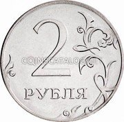 Russia 2 Rubles 2016ММД Moscow Mint Reform Coinage 2 РУБЛЯ coin reverse