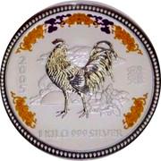 Australia 30 Dollars Year of the Rooster - diamond eye 2005 P KM# 697.1 2005 1 KILO 999 SILVER coin reverse