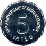 Malta 5 Mils 10th Anniversary of Decimalization 1982 FM (U) KM# 56 10TH ANNIVERSARY OF DECIMALIZATION 5 MILS coin reverse
