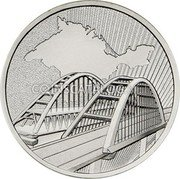 Russia 5 Roubles (5th anniversary of the Crimea reunification)  coin reverse