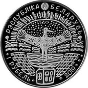 Belarus 1 Rouble 75 years of the liberation of Belarus from the Nazi invaders 2019 Proof-like РЭСПУБЛІКА БЕЛАРУСЬ 1 РУБЕЛЬ 2019 coin obverse