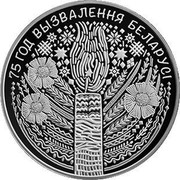 Belarus 1 Rouble 75 years of the liberation of Belarus from the Nazi invaders 2019 Proof-like 75 ГОД ВЫЗВАЛЕННЯ БЕЛАРУСІ coin reverse