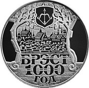 Belarus 1 Rouble Brest - 1000 year 2019 Proof-like БРЭСТ 1000 ГОД coin reverse