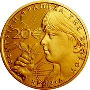 Cyprus 20 Euro 50th Anniversary of the Central Bank of Cyprus 2013 Proof KM# 100 €20 ΚΕΝΤΡΙΚΗ ΤΡΑΠΕΖΑ ΤΗΣ ΚΥΠΡΟΥ 50 ΧΡΟΝΙΑ coin reverse
