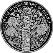 Belarus 20 Roubles 75 years of the liberation of Belarus from the Nazi invaders 2019 Proof 75 ГОД ВЫЗВАЛЕННЯ БЕЛАРУСІ coin reverse