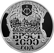 Belarus 20 Roubles Brest - 1000 year 2019 Proof БРЭСТ 1000 ГОД coin reverse