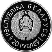 Belarus 20 Roubles II European Games 2019. Minsk 2019 Proof РЭСПУБЛІКА БЕЛАРУСЬ 2019 AG 925 20 РУБЛЁЎ coin obverse