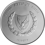 Cyprus 5 Euro 50 Years of the Central Bank of Cyprus 2013 Proof KM# 99 ΚΥΠΡΟΣ CYPRUS KIBRIS 1963 - 2013 coin obverse