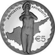 Cyprus 5 Euro Goddess Aphrodite 2015 Proof KM# 103 ΑΦΡΟΔΙΤΗ APHRODITE €5 coin reverse