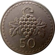 Cyprus 50 Mils Grapes 1977 KM# 41 50 coin reverse