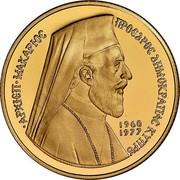 Cyprus 50 Pounds Archbishop Makarios 1977 Proof KM# 47 ΑΡΧΙΕΠ ΜΑΚΑΡΙΟΣ ΠΡΟΕΔΡΟΣ ΔΗΜΟΚΡΑΤΙΑΣ ΚΥΠΡΟΥ 1960-1977 coin obverse