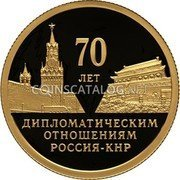 Russia 50 Roubles (70 Years of Diplomatic Relations with the People's Republic of China) 70 ЛЕТ ДИПЛОМАТИЧЕСКИМ ОТНОШЕНИЯМ РОССИЯ-КНР coin reverse