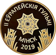Belarus 50 Roubles II European Games 2019. Minsk 2019 Proof ІІ ЕЎРАПЕЙСКІЯ ГУЛЬНІ МІНСК 2019 coin reverse