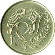 Cyprus Cent Type 2 coat of arms 1998 KM# 53.3 1 coin reverse