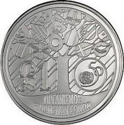 Cyprus Pound 50th Anniversary of the United Nations 1995 Proof KM# 69a £1 ΟΡΓΑΝΙΣΜΟΣ ΗΝΩΜΕΝΩΝ ΕΘΝΩΝ coin reverse
