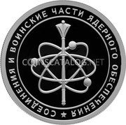 Russia 1 Rouble (Nuclear Support Units of the Ministry of Defence of the Russian Federation) ★ СОЕДИНЕНИЯ И ВОИНСКИЕ ЧАСТИ ЯДЕРНОГО ОБЕСПЕЧЕНИЯ coin reverse