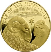 UK 100 Pounds Year of the Sheep 2015 Proof YEAR OF THE SHEEP 2015 coin reverse