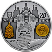 Ukraine 20 Hryven 1000 years since the reign of Prince Yaroslav the Wise 2019 ЯРОСЛАВ МУДРИЙ НА ПРЕСТОЛІ 1019 coin obverse