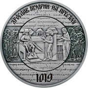 Ukraine 20 Hryven 1000 years since the reign of Prince Yaroslav the Wise 2019 УКРАЇНА 20 ГРИВЕНЬ 2019 coin reverse